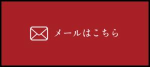 株式会社丸紘 メールでお問合せ